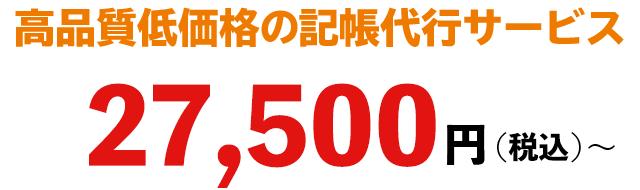 品質低価格の記帳代行サービス 記帳代行月額費用22,000円(税込)~