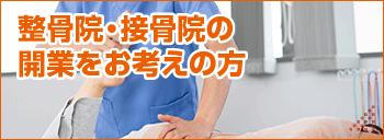 長崎整骨院・接骨院税務会計サポートセンター