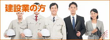 長崎で建設業の方へ