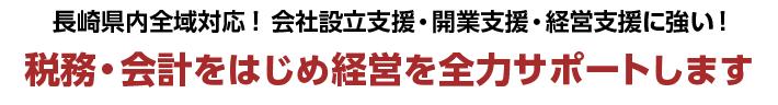 長崎県内全域対応! 長崎市の松尾税理士が起業支援・開業支援・経営支援に強い!税務・会計をはじめ経営を全力サポートします