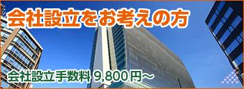 長崎で会社設立をお考えの方へ