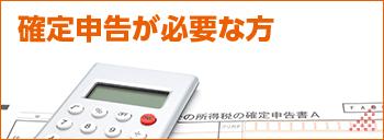 長崎で確定申告が必要な方へ
